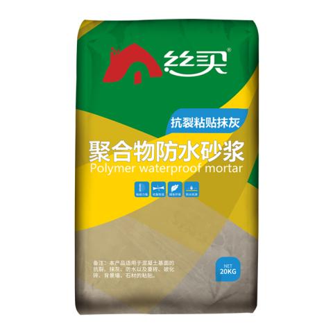 【丝买®】聚合物防水砂浆