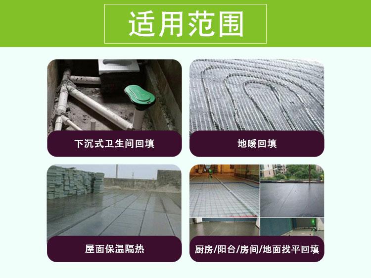 使用范围 下沉式卫生间回填 地暖回填 屋面保温隔热 厨房/阳台/房间/地面找平回填