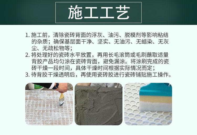 【丝买®】强效瓷砖背胶「等干型」