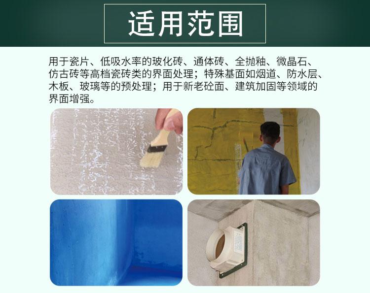 【丝买®】强效瓷砖背胶「即刷即贴型」