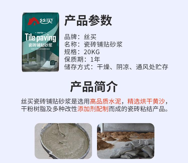 【丝买®】瓷砖铺贴砂浆