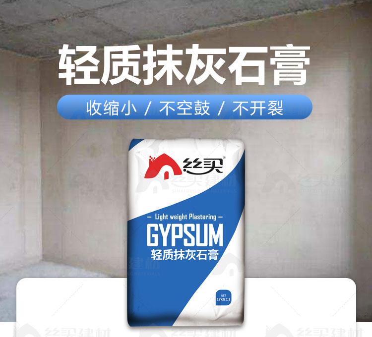 轻质抹灰石膏 收缩小/不空鼓/不开裂 丝买 gypsum 轻质抹灰石膏 20kg