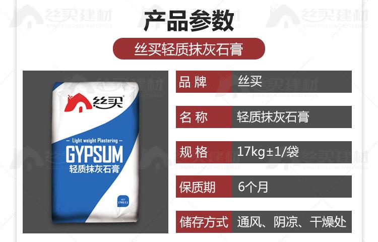 产品参数 丝买轻质抹灰石膏 品牌 丝买 名称 轻质抹灰石膏 规格 20kg/袋 保质期 1年 储存方式 通风、阴凉、干燥处。