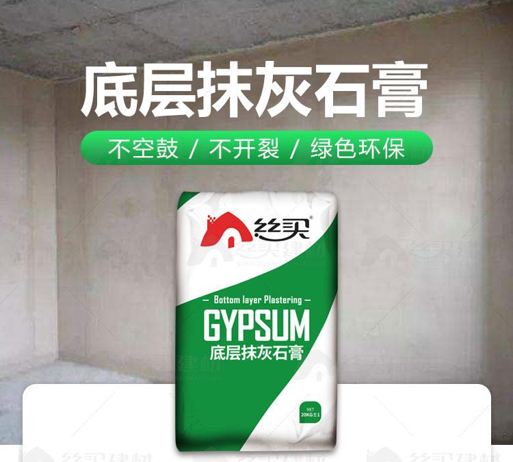 底层抹灰石膏 不空鼓/不开裂/绿色环保 丝买 gypsum 底层抹灰石膏 20kg