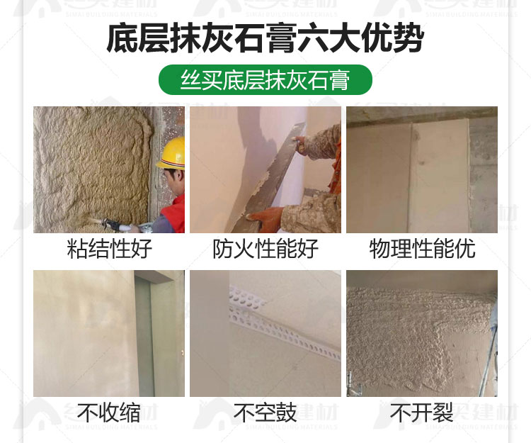 底层抹灰石膏六大优势 丝买底层抹灰石膏 粘接性能好 防火性能好 物理性能优 不收缩 不空鼓 不开裂