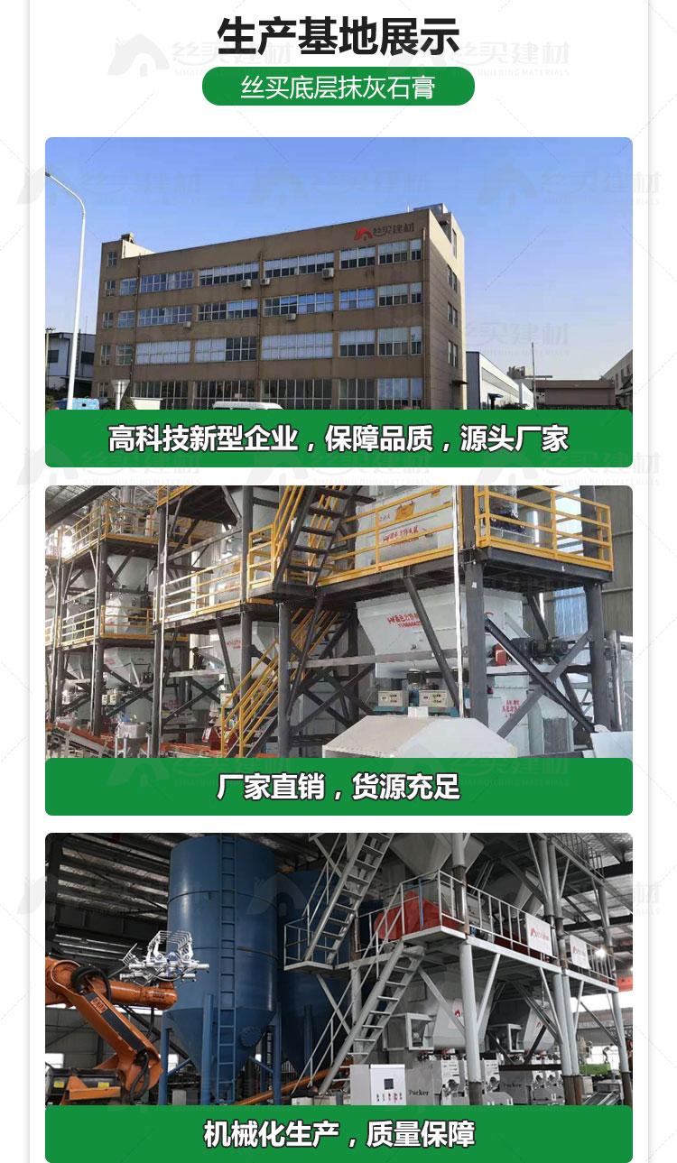 生产基地展示 丝买底层抹灰石膏 高科技新型企业,保障品质,源头工厂 厂家直销,货源充足 机械化生产,质量保障