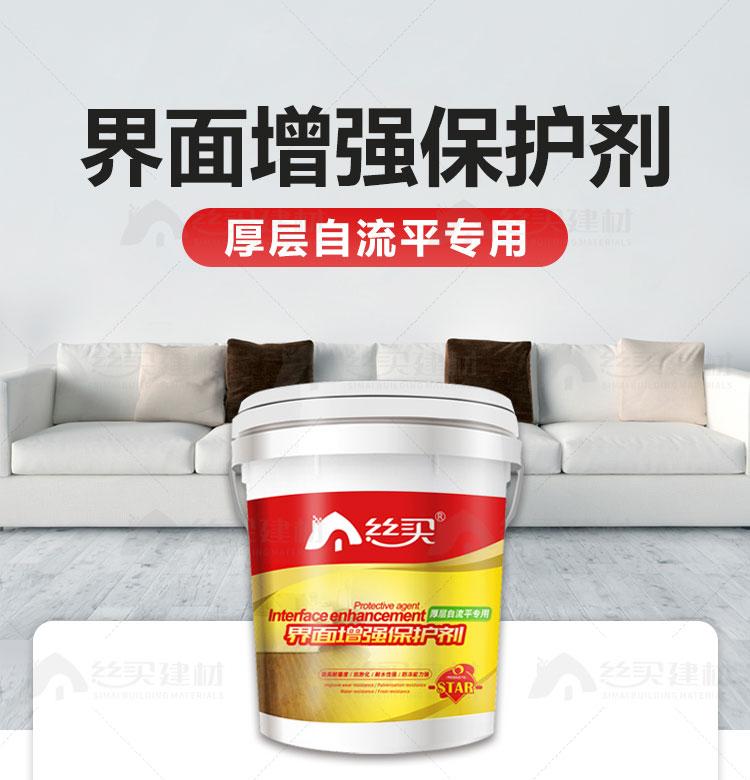 界面增强保护剂 厚层自流平专用 丝买界面增强保护剂