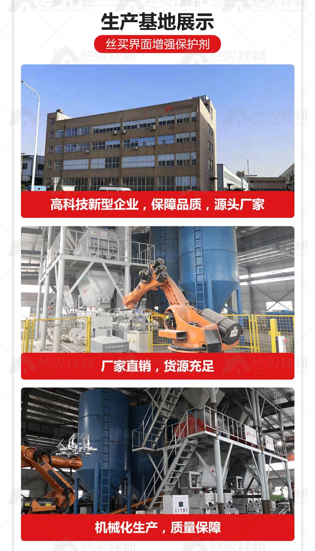 生产基地展示 丝买界面增强保护剂 高科技新型企业,保障品质,源头厂家 厂家直销,货源充足 机械化生产,质量保障
