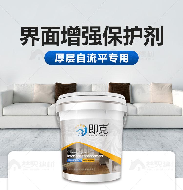 界面增强保护剂 厚层自流平专用 即克界面增强保护剂
