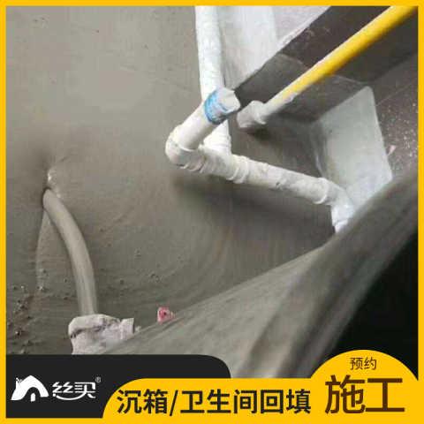 沉箱/卫生间回填施工