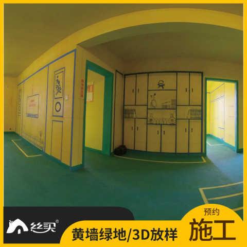 黄墙绿地/3D全景放样