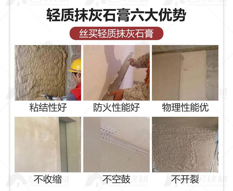 随州轻质抹灰石膏-安徽丝买石膏抹灰砂浆-轻质抹灰石膏配方-石膏砂浆价格多少