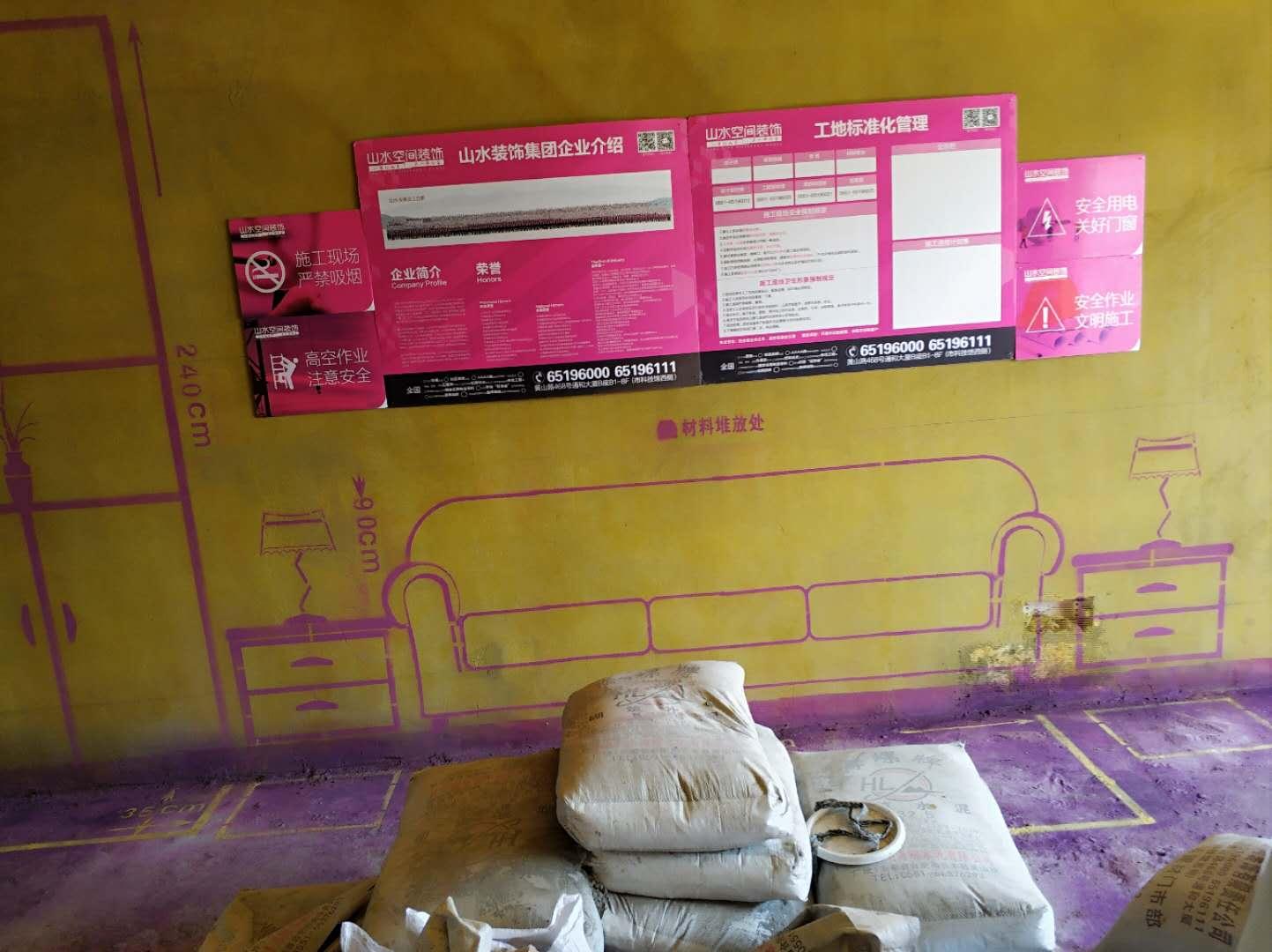 怡康园-黄墙紫地/全景放样