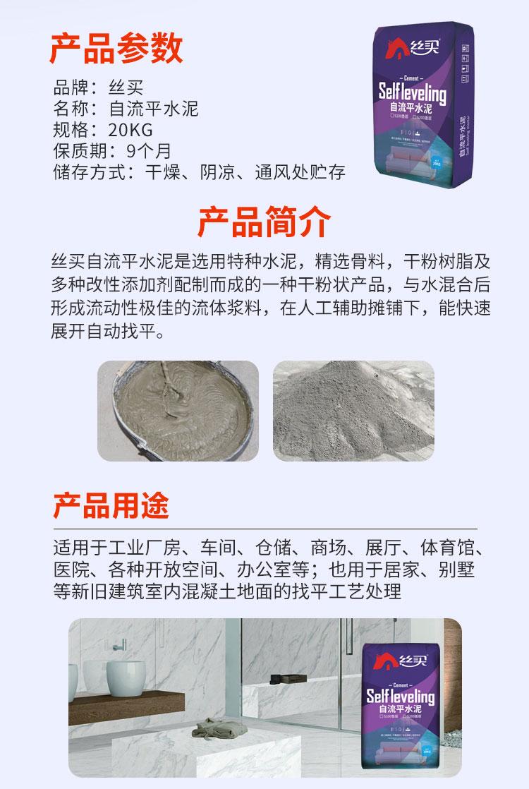 产品参数 品牌:丝买 名称:自流平水泥 规格:20kg 保质期:9个月 储存方式:干燥、阴凉、通风处贮存 产品简介 丝买自流平水泥是选用特种水泥,精选骨料,干粉树脂及多种改性添加剂配置而成的一种干粉状产品,与水混合后形成流动性佳的流体浆料,在人工辅助摊铺下,能快速展开自动找平。产品用途 适用于工业厂房、车间、仓库、商场、展厅、体育馆、医院、各种开放空间、办公室等;也用于居家、别墅等新旧建筑室内混凝土地面的找平工艺处理。