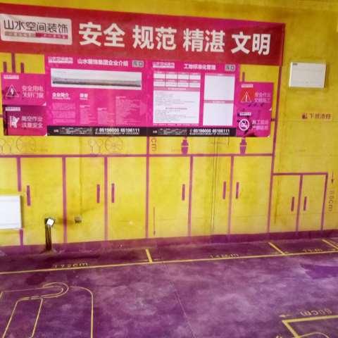 江山印-黄墙紫地/全景放样