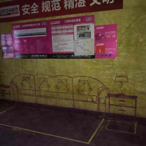 蜀山里-黄墙紫地/全景放样