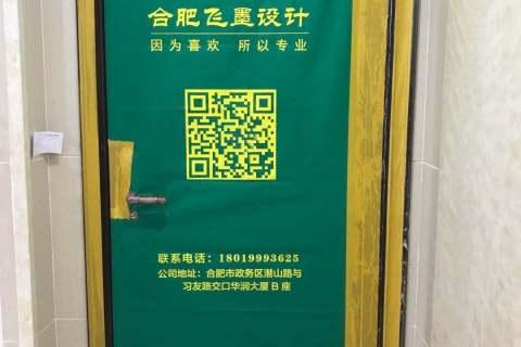 庐州樾-黄墙绿地/成品保护