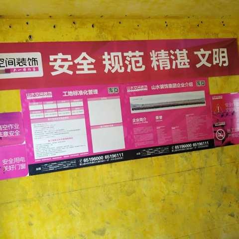 省公安厅宿舍-黄墙紫地/全景放样-山水装饰