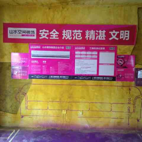 高速时代广场-黄墙紫地/全景放样-山水装饰