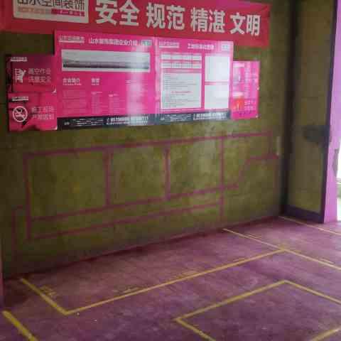 安粮中心-黄墙紫地/全景放样-山水装饰