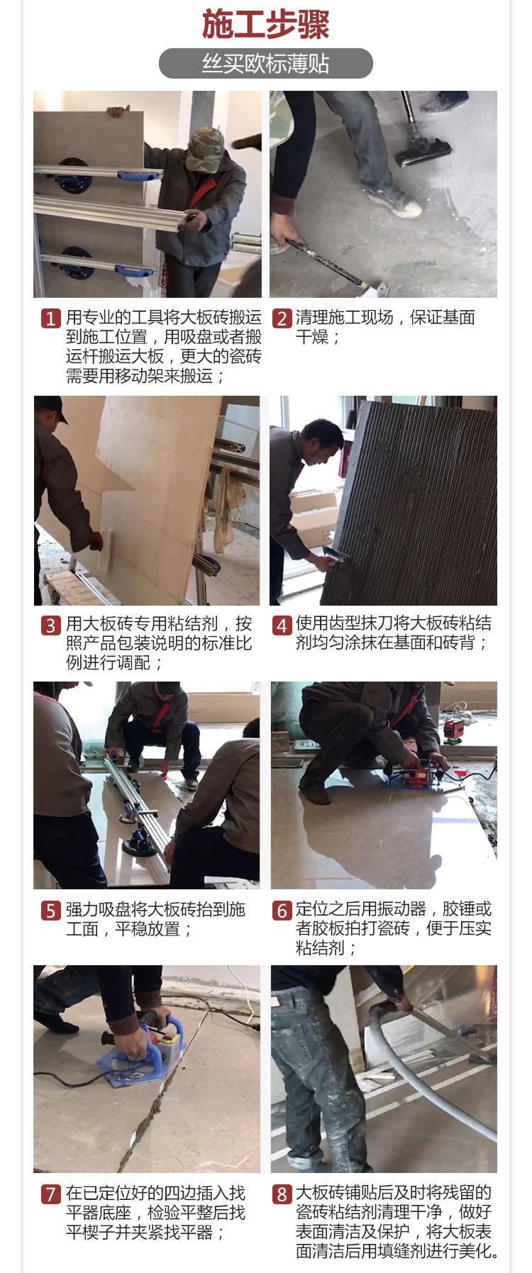 大板瓷砖欧标薄贴