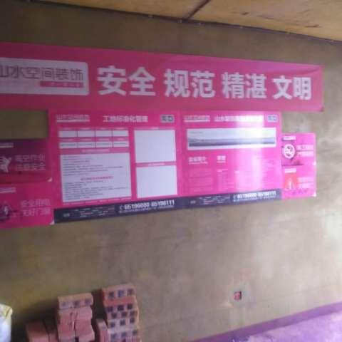 安庆路99号-黄墙紫地/3D全景放样-山水装饰