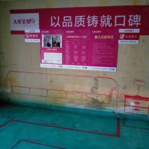龙湖春江郦城-黄墙绿地/3D全景放样-大维装饰