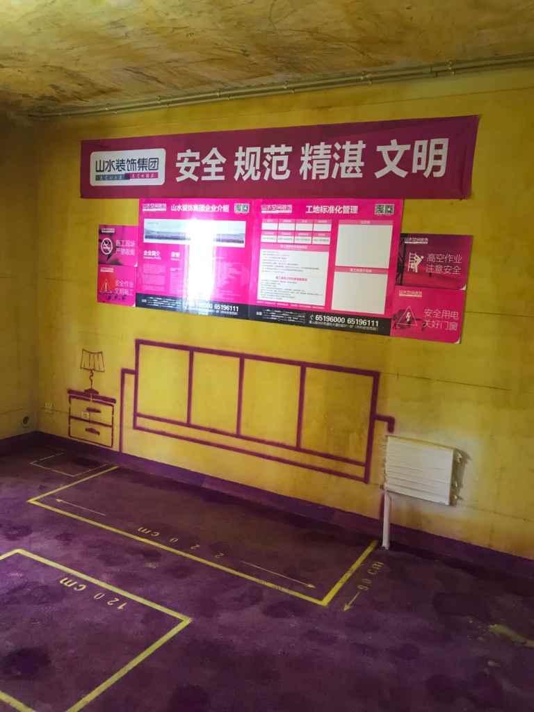 江山印-黄墙紫地/3D全景放样-山水装饰