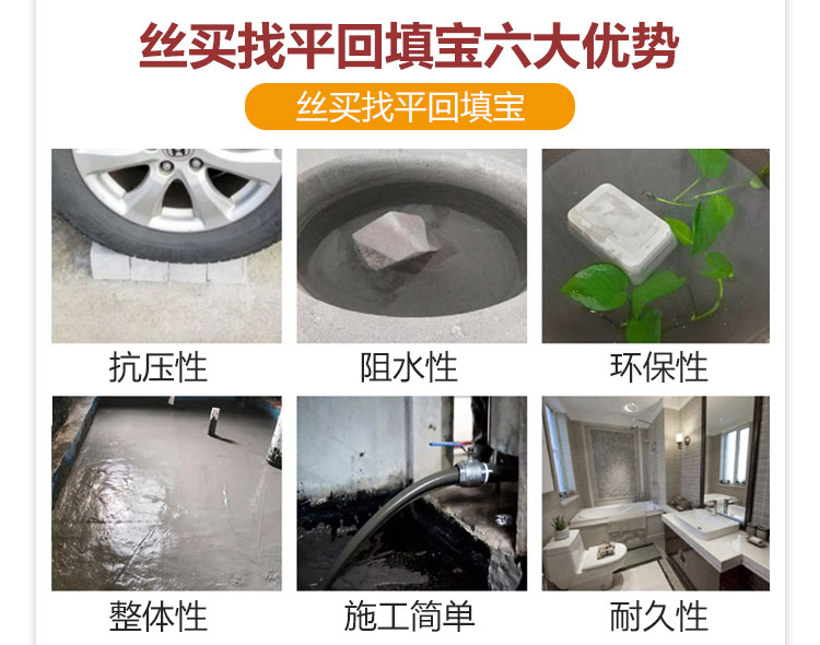 回填宝 找平回填材料 卫生间沉厢回填材料 找平宝轻质回填材料 地暖回填材料