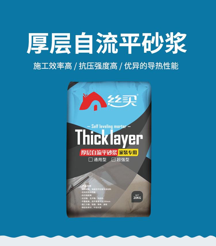 石膏基自流平砂浆/厚层自流平砂浆 施工效率高/抗压强度高/优异的导热性能