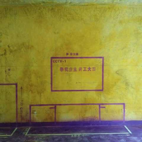 安大馨苑-黄墙紫地/3D全景放样-山水装饰