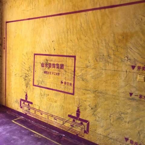 世贸国风-黄墙紫地/3D全景放样-山水装饰