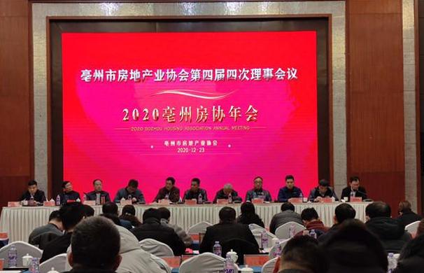 亳州房地产业协会第四届四次理事会议暨2020亳州房协年会召开