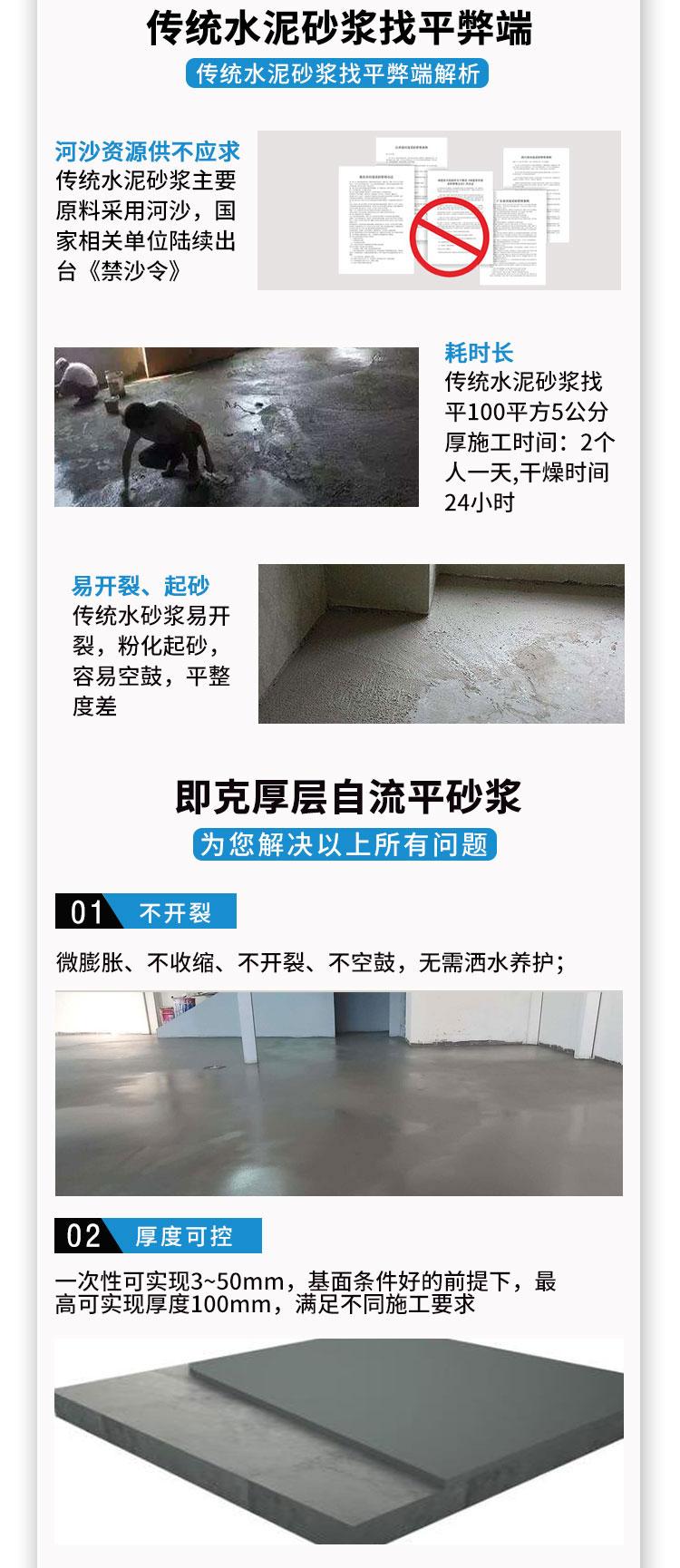 【即克®】厚层自流平砂浆
