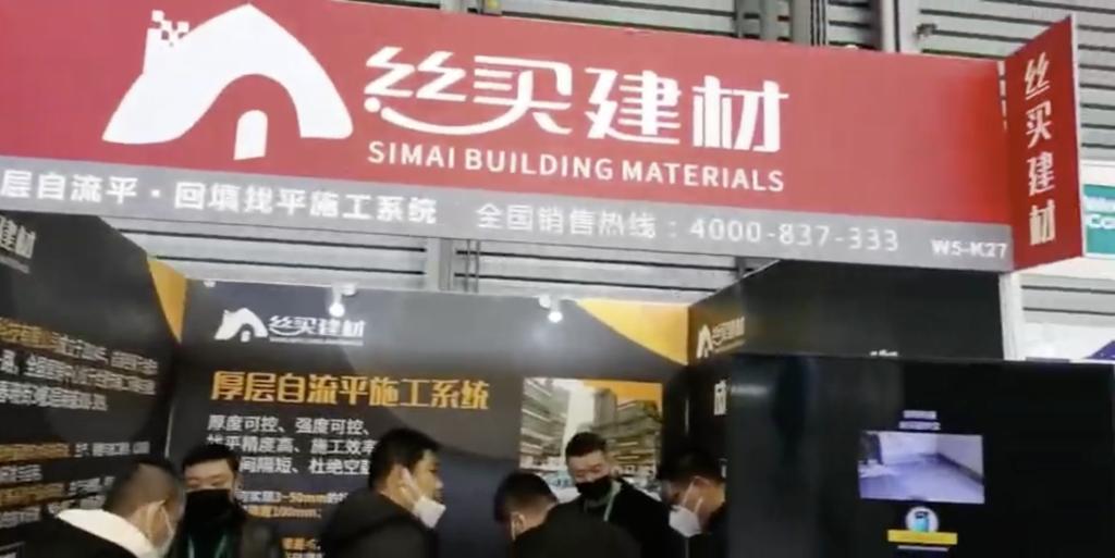 展会丨丝买建材参加WOCA 2020亚洲混凝土世界博览会圆满落幕