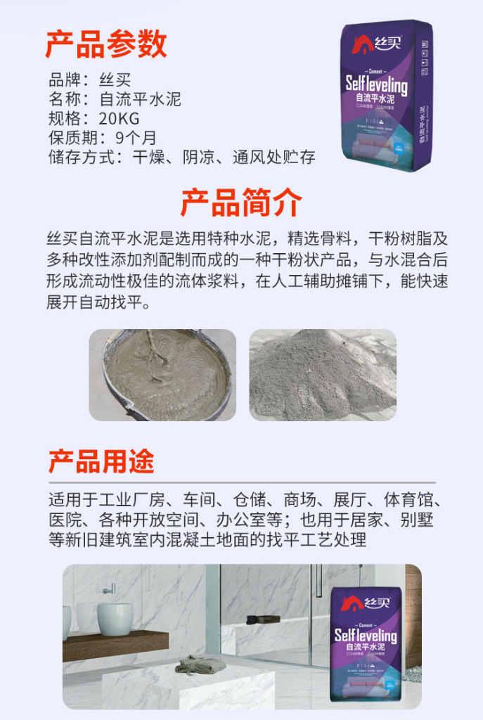 芜湖自流平水泥厂家直供 安徽水泥基自流平地面每平方价格 水泥基自流平砂浆配方 水泥基自流平砂浆一立方价格