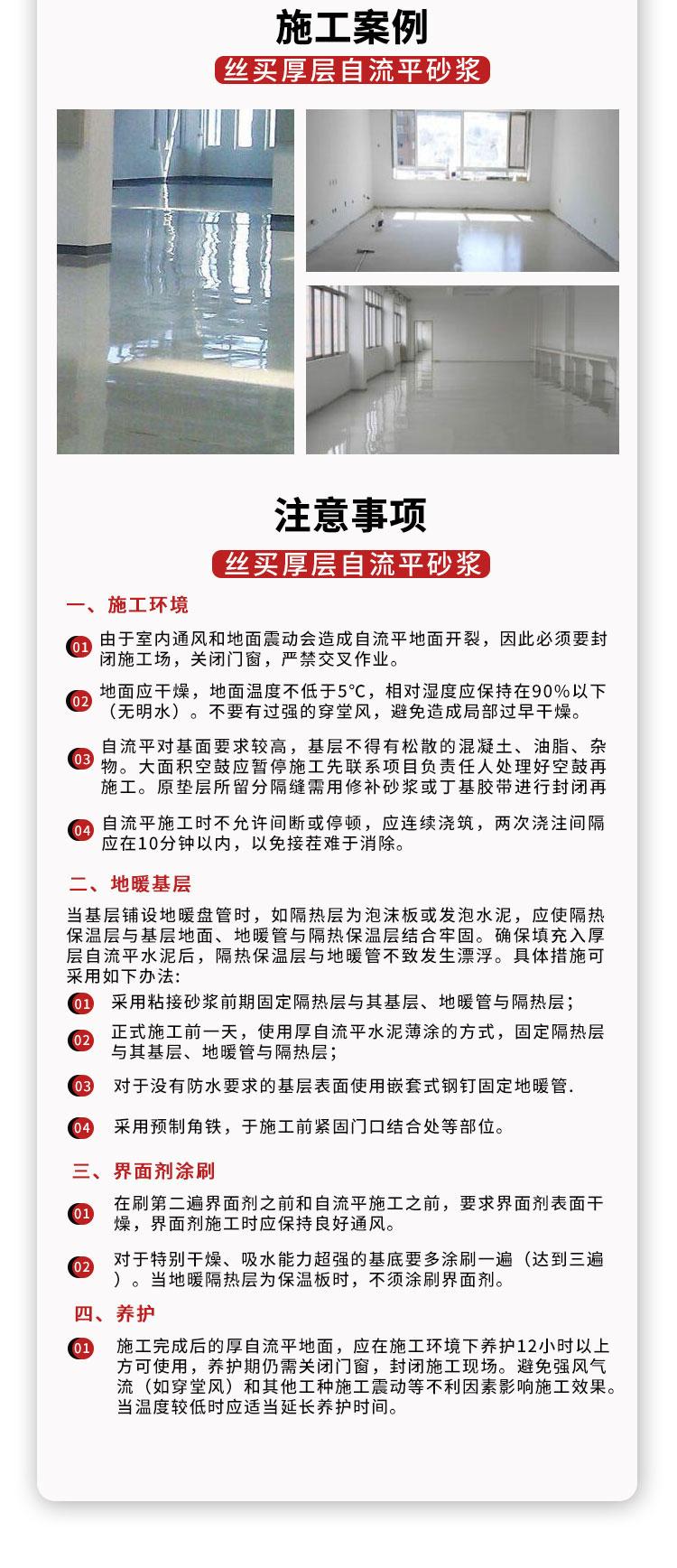 上海石膏自流平砂浆厂家-上海石膏基自流平砂浆配方和技术说明-石膏基自流平施工工艺