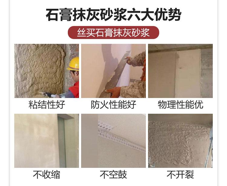 苏州石膏抹灰砂浆-江苏轻质抹灰石膏-面层石膏抹灰砂浆-丝买建材