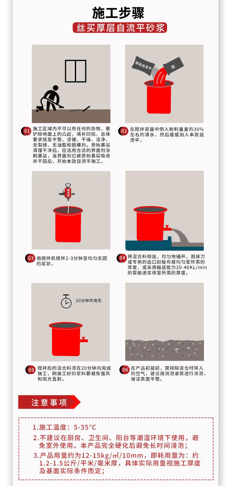 自流平石膏-厚层自流平砂浆-石膏基自流平砂浆配方-石膏自流平生产厂家