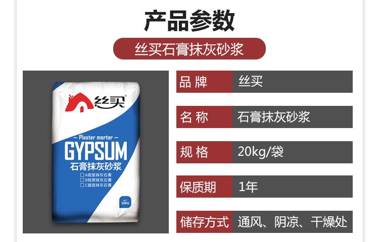 产品参数 丝买石膏抹灰砂浆 品牌 丝买 名称 石膏抹灰砂浆 规格 20kg/袋 保质期 1年 储存方式 通风、阴凉、干燥处。