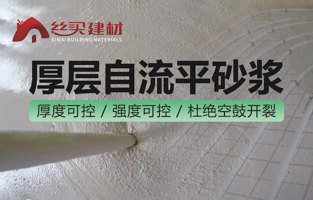 漯河石膏基厚层自流平砂浆 丝买建材 丝买厚层自流平砂浆 回填找平系统