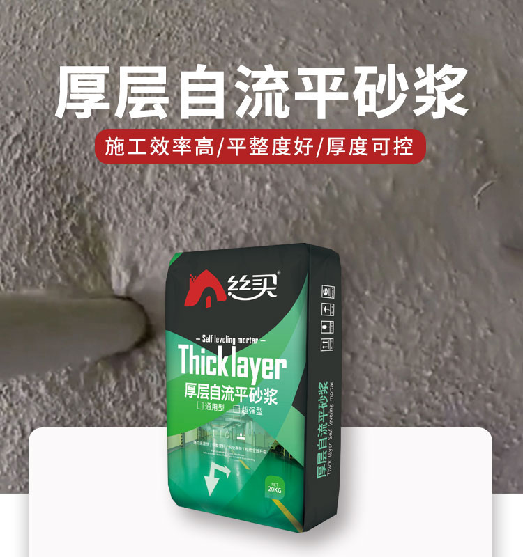 无锡石膏基自流平 丝买建材厚层自流平砂浆 优选配方 强度可控 厚度可控 安徽丝买石膏基自流平砂浆