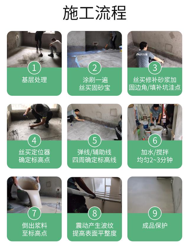 淄博石膏基自流平 厂家施工+产品技术指导 丝买建材厚层自流平砂浆