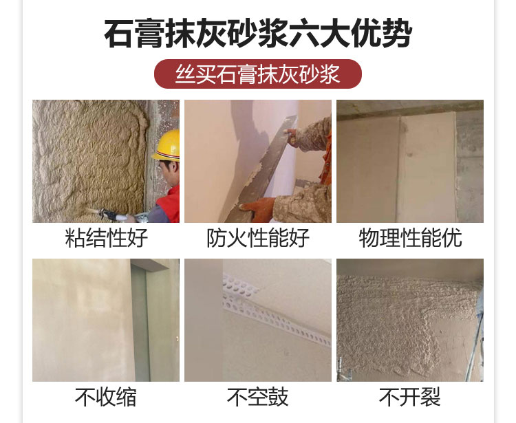 阜阳石膏抹灰砂浆-轻质抹灰石膏-面层石膏抹灰砂浆-丝买建材