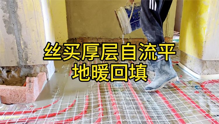 浙江地暖回填找平材料 高流动性地面工程基层找平砂浆 安徽丝买建材